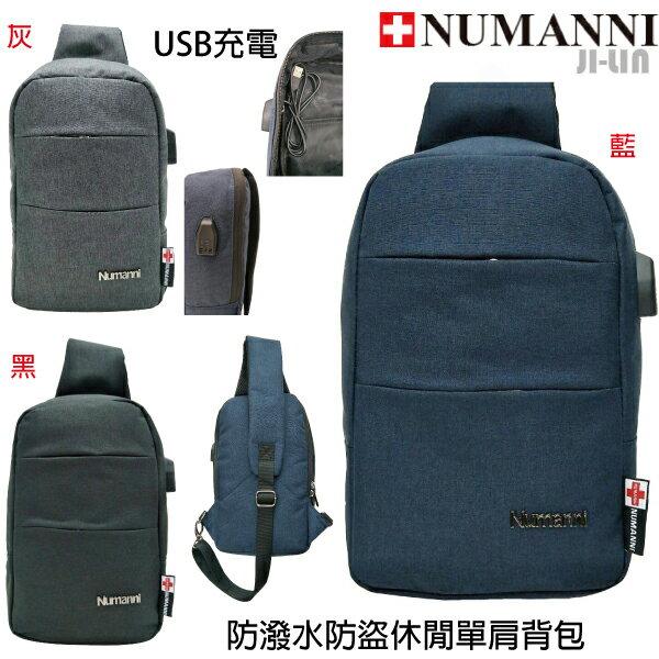 73-5101【NUMANNI奴曼尼】USB充電防潑水防盜休閒單肩背包(三色)