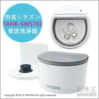 【配件王】日本代購 市名 TANK-SWS701 超音波洗浄機 洗眼鏡 金屬項鍊戒指 清潔