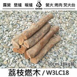 [ OHO ] 荔枝燃木 30cm 18kg裝 / 露營 / 壁爐 / 暖爐 / 營火烤肉 / 焚火台 / W3LC18