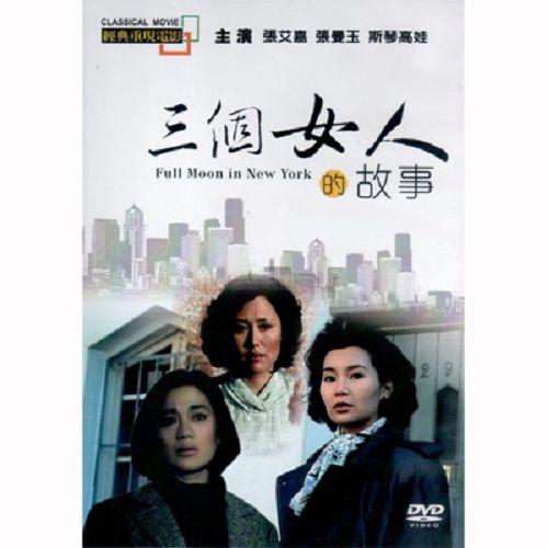 經典重現電影-三個女人的故事(108)DVD 張艾嘉/張曼玉/斯琴高娃
