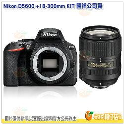 32G+快門線+大吹球清潔組 Nikon D5600 +18-300mm KIT 單眼相機 國祥公司貨 多角度螢幕 Full HD 2420萬像素