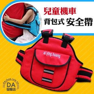 《DA量販店》摩托車 機車 電動車 腳踏車 自行車 背包式 兒童 安全帶 紅色(V50-1425)