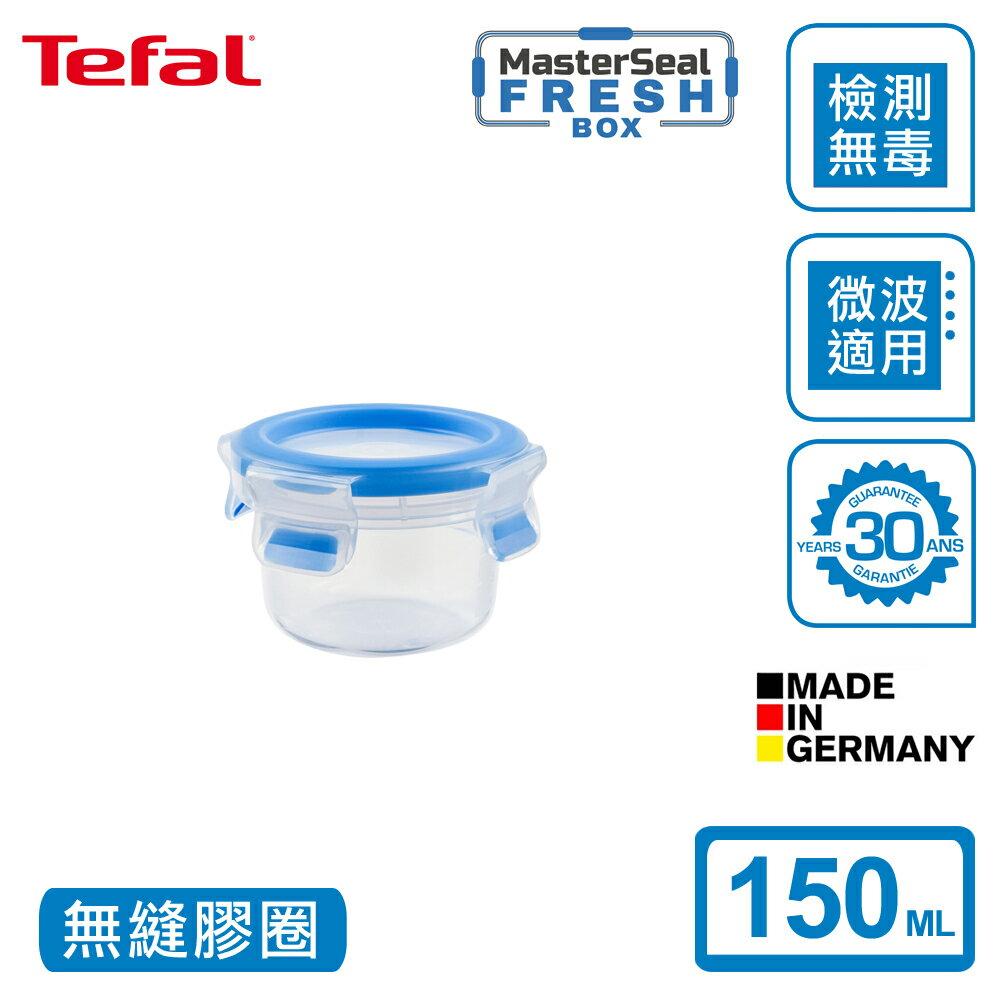Tefal法國特福 MasterSeal 無縫膠圈PP保鮮盒 圓型150ML SE-K3022212