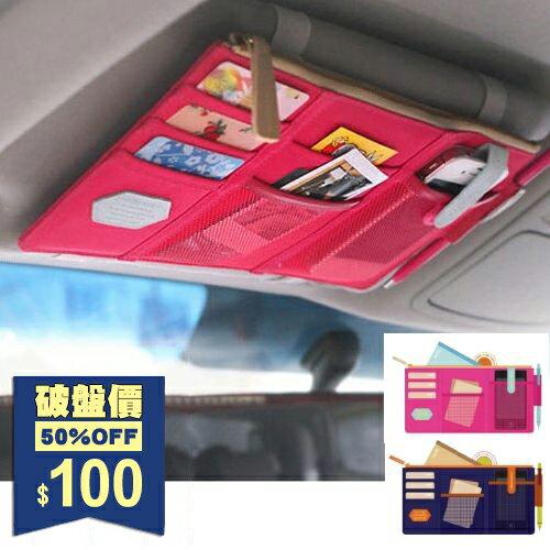 【全店5折】韓版多功能汽車遮陽板置物袋 車用手機卡片票據雜物收納掛袋收納袋- 包飾衣院 K1038 現貨+預購