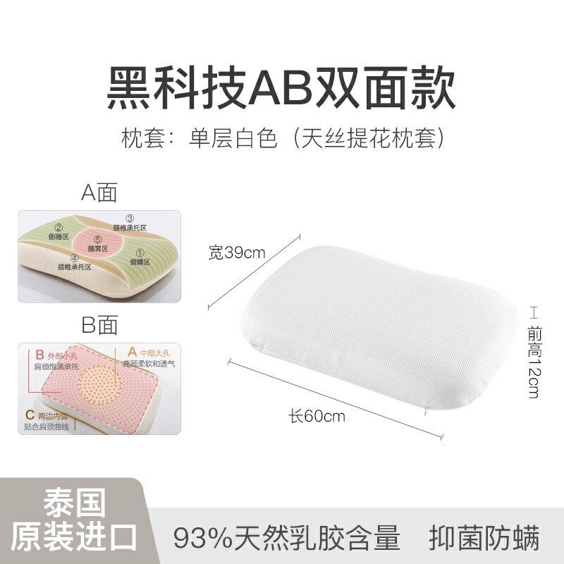 乳膠枕 乳膠枕天然泰國進口防螨護頸椎助睡眠單人按摩記憶枕頭