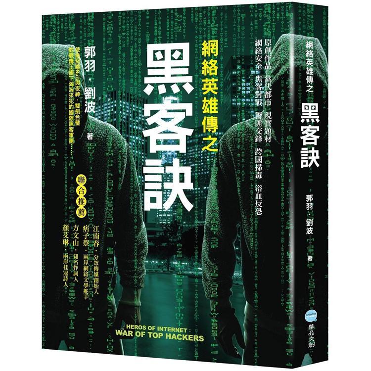 網絡英雄傳之黑客訣 | 拾書所