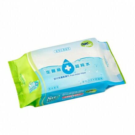 『121婦嬰用品館』nac 超純水濕巾80抽/3包/串