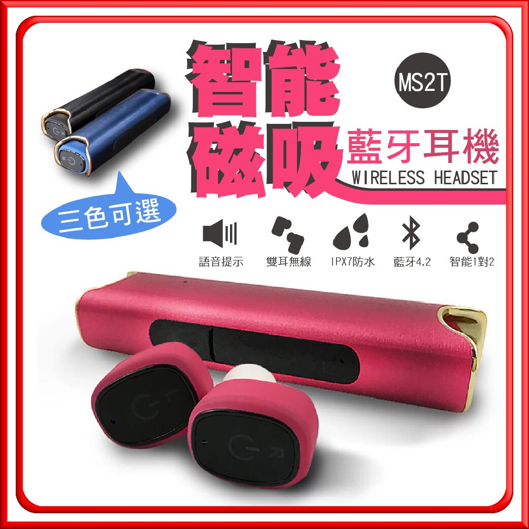 【台灣總代理-原廠公司貨】全防水IPX7 藍牙耳機 MS2T藍芽耳機 磁吸雙耳耳機【DG253】