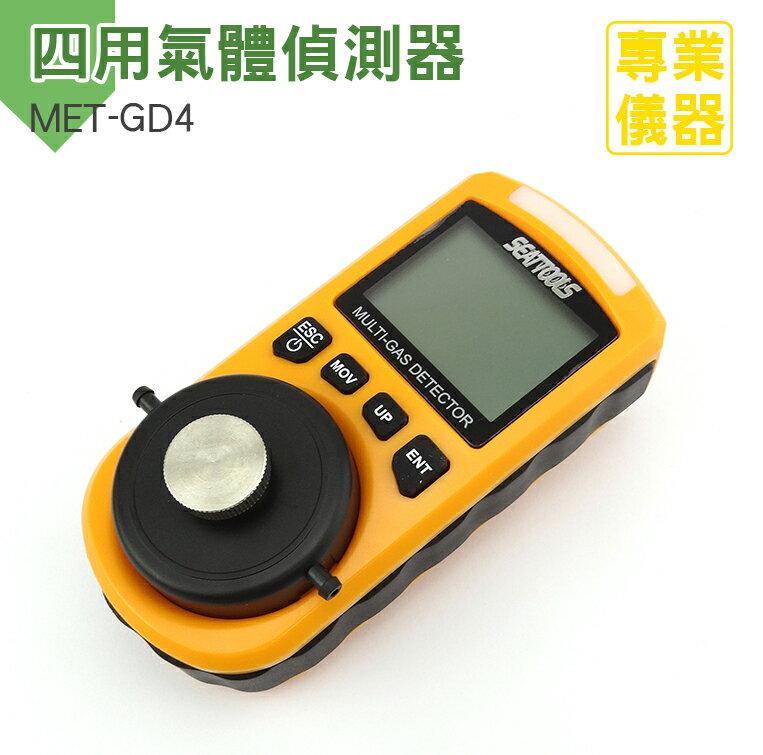 《安居 館》四用氣體偵測器 氧氣 一氧化碳 硫化氫 可燃氣體 同時偵測 MET-GD4