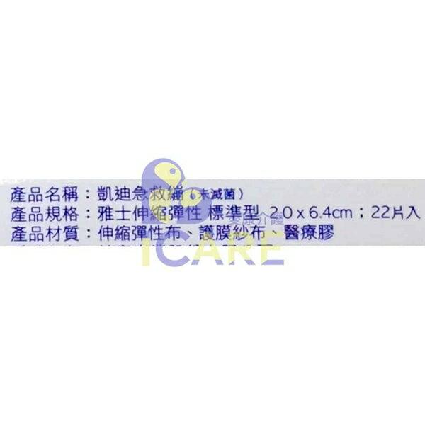 雅士 彈性OK絆 OK繃 標準型 22片 / 盒【愛康介護】 2