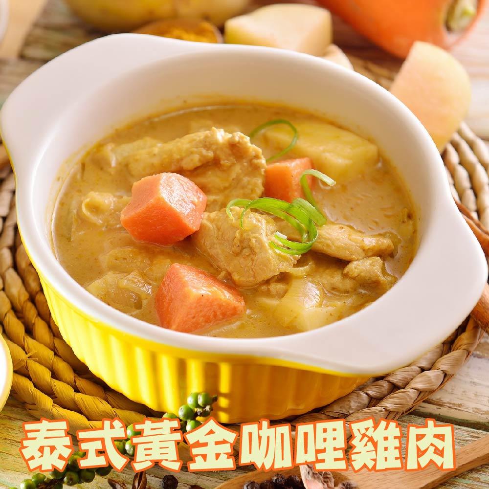 【組合】泰式300輕盈組 / 7件組【泰亞迷】團購美食、泰式料理包、5分鐘輕鬆上菜、每道主食低於300大卡 4