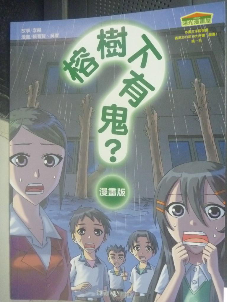 【書寶二手書T2/兒童文學_XDU】榕樹下有鬼?_李赫