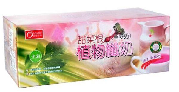 康健生機 甜菜根植物纖奶/甜菜根植物奶 (30g*25包/盒)