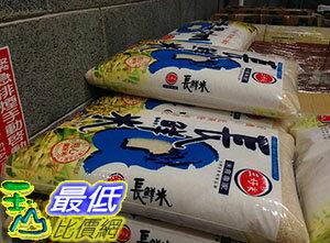[105限時限量促銷] COSCO SAN-HO LONG RICE 三好米長鮮米9公斤 C40144