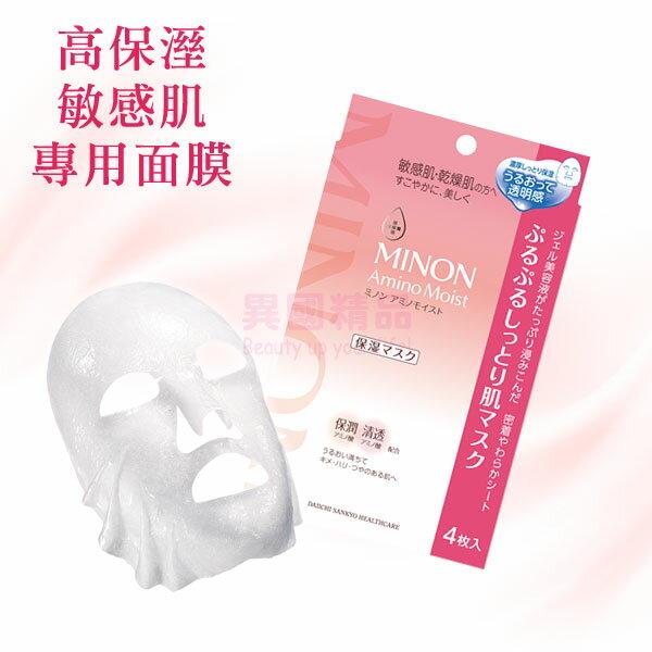 日本 MINON amino moist 保濕面膜 9種氨基酸保濕面膜 22ml×4枚入 高保溼敏感肌專用面膜【特價】§異國精品§