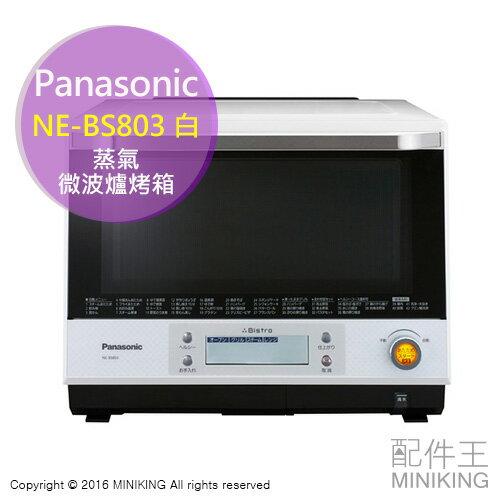 ~ 王~  Panasonic 國際牌 NE~BS803 白 蒸氣微波爐 烤箱 大火力30