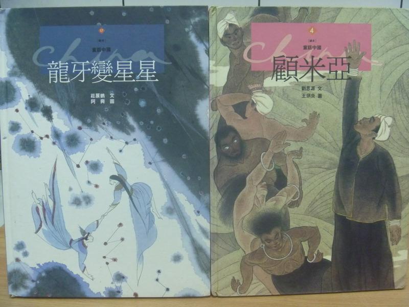 【書寶二手書T3/少年童書_YJX】龍牙變星星_顧米亞_2本合售_繪本童話中國
