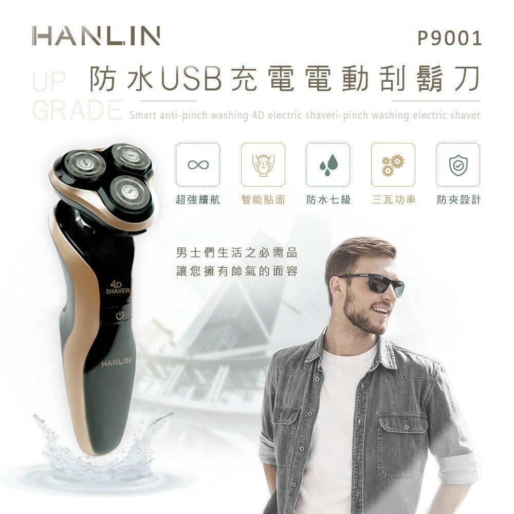 HANLIN-P9001 防水USB充電電動刮鬍刀。升級版(防水7級) 剃鬚刀 剃鬚器 3
