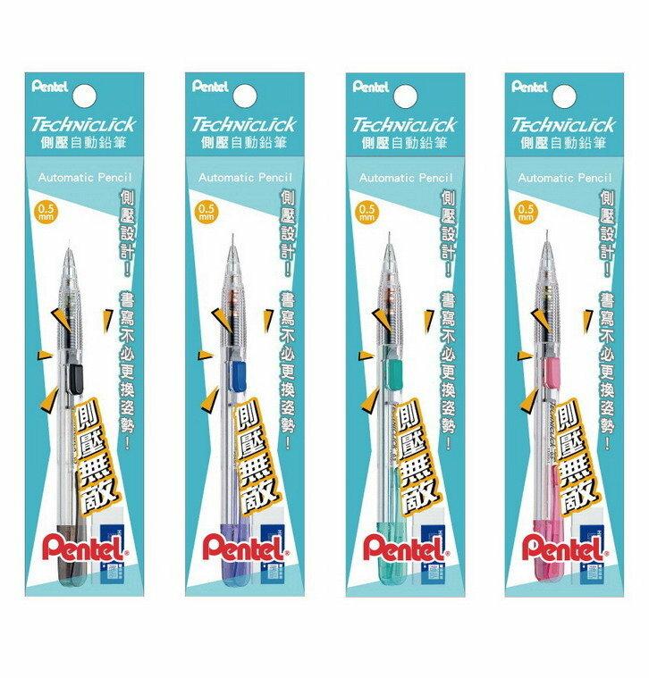 飛龍  側壓自動鉛筆超值包 (側壓自動鉛筆PD105 + 薄型橡皮擦)