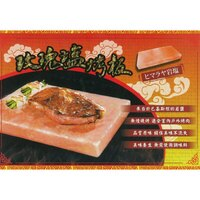 中秋節烤肉醬推薦到玫瑰鹽烤板 20*10*2.5cm/1.25KG//城市綠洲(烤肉,玫瑰鹽,岩鹽,鹽烤板)就在城市綠洲推薦中秋節烤肉醬