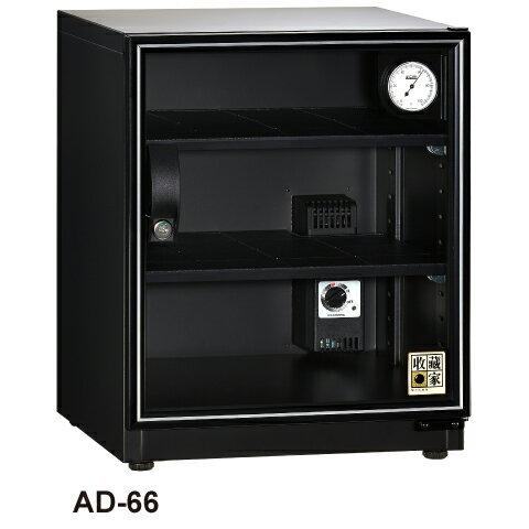 【收藏家 防潮箱】 收藏家 AD-66 居家電子防潮箱