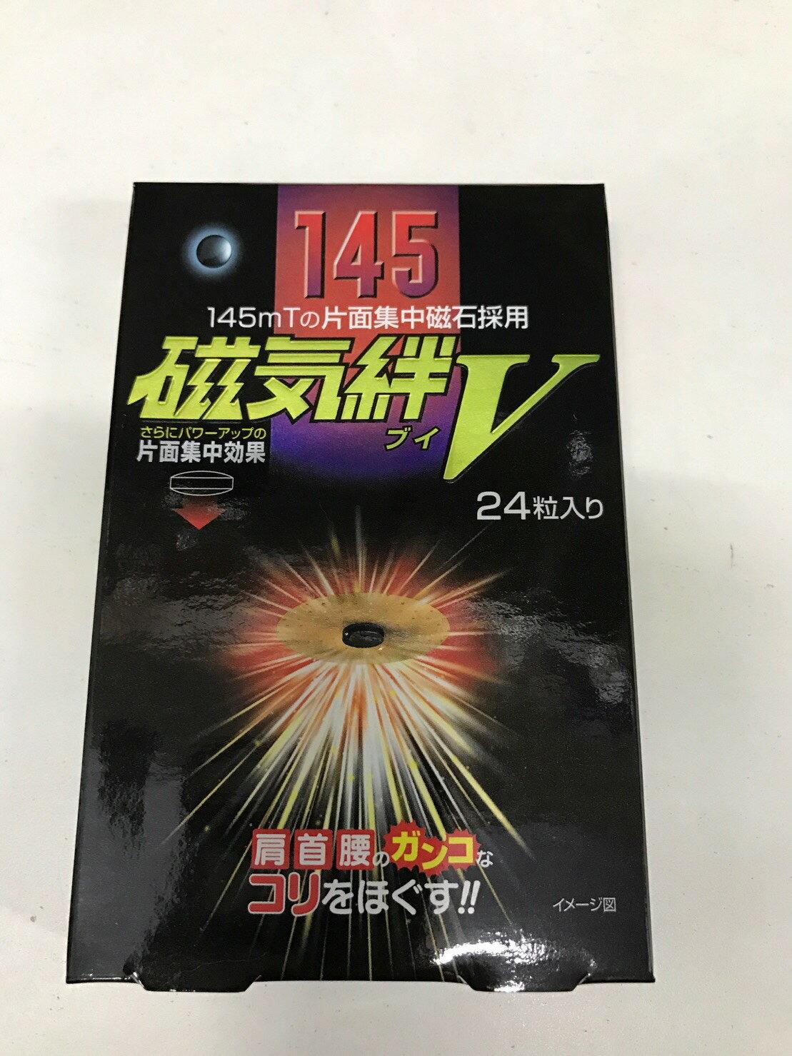 日本原裝【阿蘇製藥】磁氣絆V 1450高斯 24入 0
