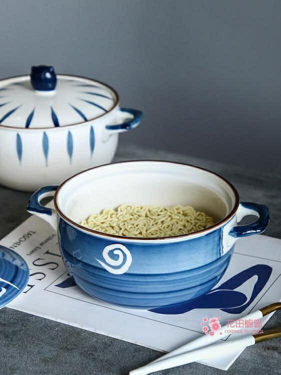 泡麵碗 泡面碗帶蓋陶瓷家用碗單個學生宿舍日式創意湯碗拉面碗面碗【全館免運 75折鉅惠】