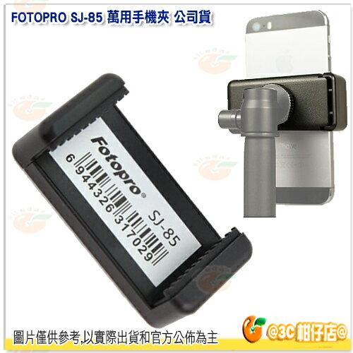 FOTOPRO SJ-85 萬用手機夾 公司貨 適用1/4英吋螺絲孔 可鎖在腳架 自拍棒 自拍神器 SJ85