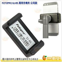 現貨 FOTOPRO SJ-85 萬用手機夾 公司貨 適用1/4英吋螺絲孔 可鎖在腳架 自拍棒 自拍神器 SJ85