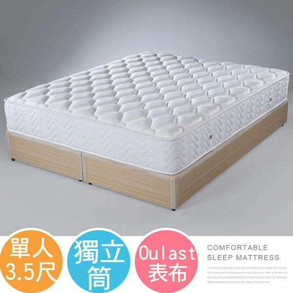 歐斯二線OUTLAST舒適獨立筒床墊-單人3.5尺❘床墊/獨立筒床墊/單人床墊【YoStyle】