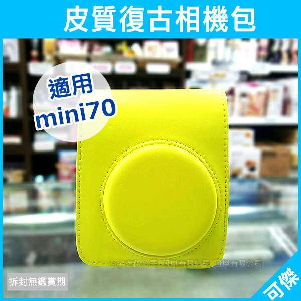 可傑 富士 MINI 70 mini70 復古相機包 皮套 皮質包 拍立得相機 配件 相機套 附背帶 材質柔軟