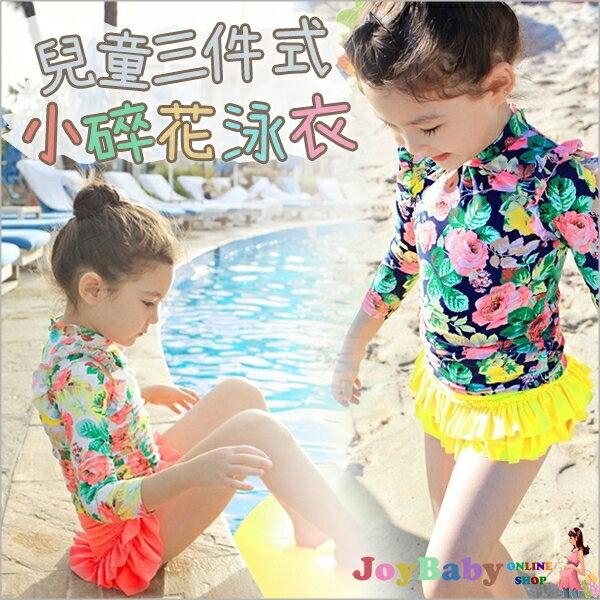 Joy Baby 兒童泳裝 兒童泳衣泳褲長袖碎花公主裙三件套組 JoyBaby