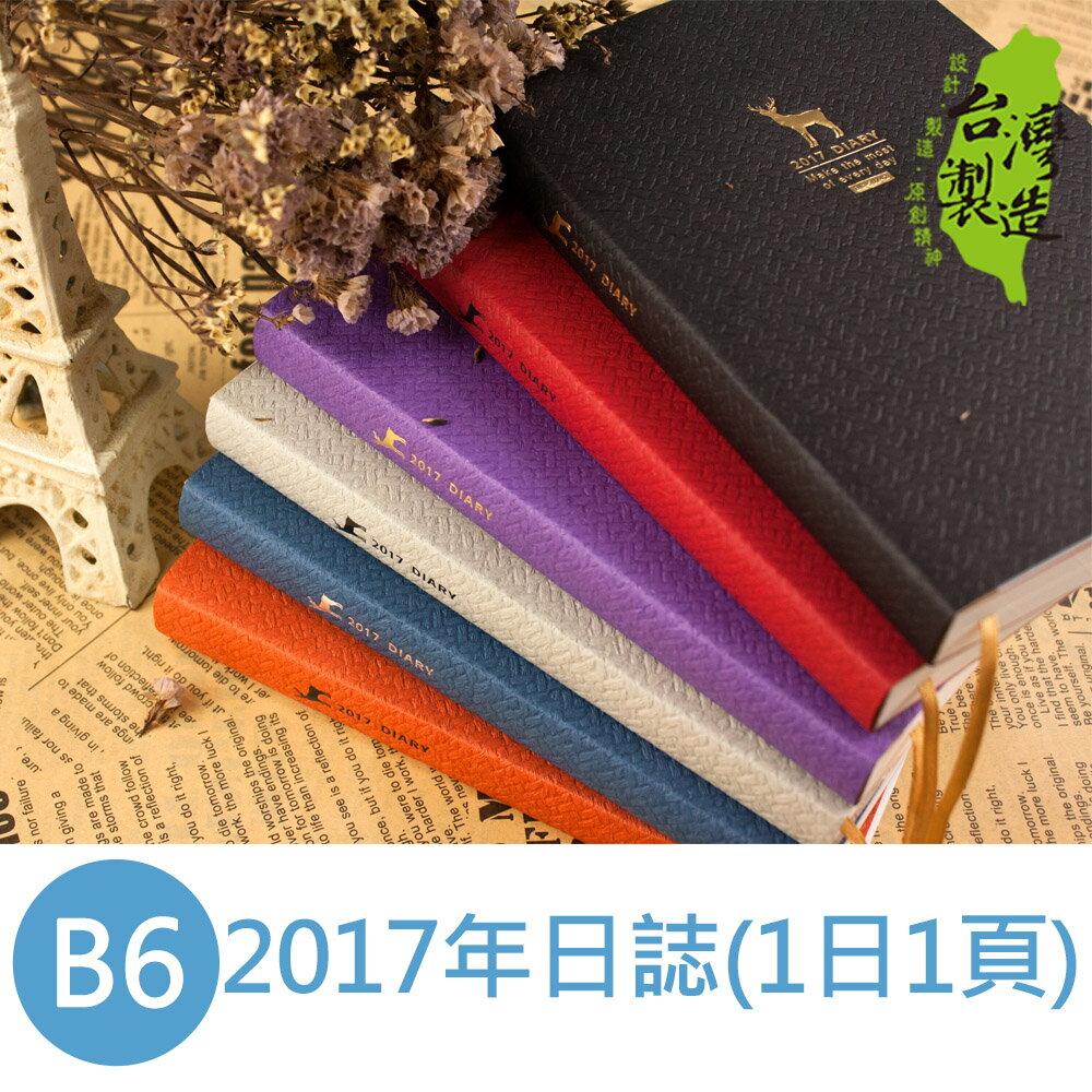 珠友 BC~50242 B6 32K 2017年1日1頁日誌 日計劃 日記 手帳~補充內頁