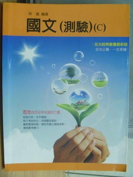 【書寶二手書T2/進修考試_ZIX】國文(測驗)C_林嵩_民100_原價350