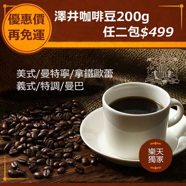 【澤井咖啡】咖啡豆200g任選2包$499
