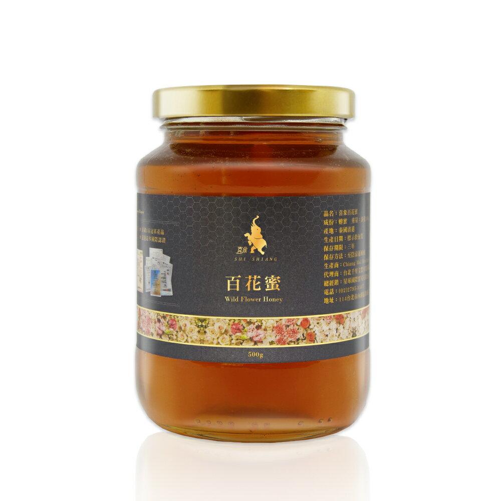 泰國清邁-百花蜜-蜂蜜-500g 1