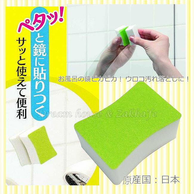 日本 aisen 鏡子 水垢/汙垢 專用清潔海綿 《可直接黏貼在鏡子上喔》★ 日本製 ★ 夢想家精品生活家飾