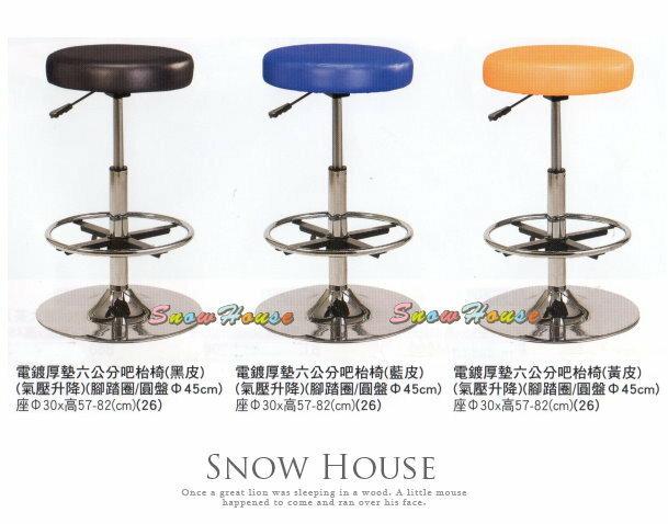 ╭~雪之屋居家 館~╯AA934~16 17 18 19 20電鍍腳踏圈六公分厚墊吧檯椅吧