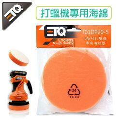 【ETQ USA】打蠟機專用海棉