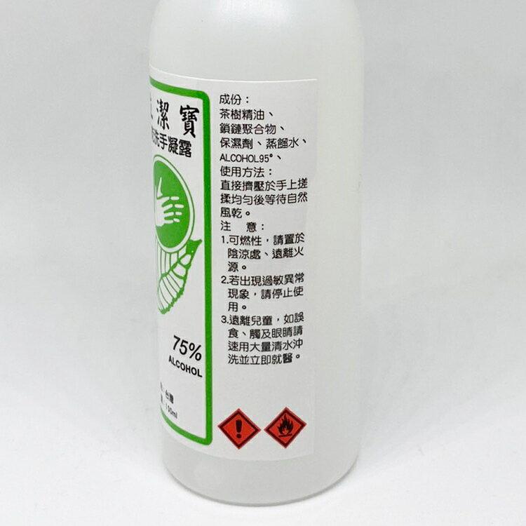 (麗嬰兒童玩具館)立潔寶75%乾洗手凝露100ML/ 噴霧 100ML ~隨身防疫抗菌用品
