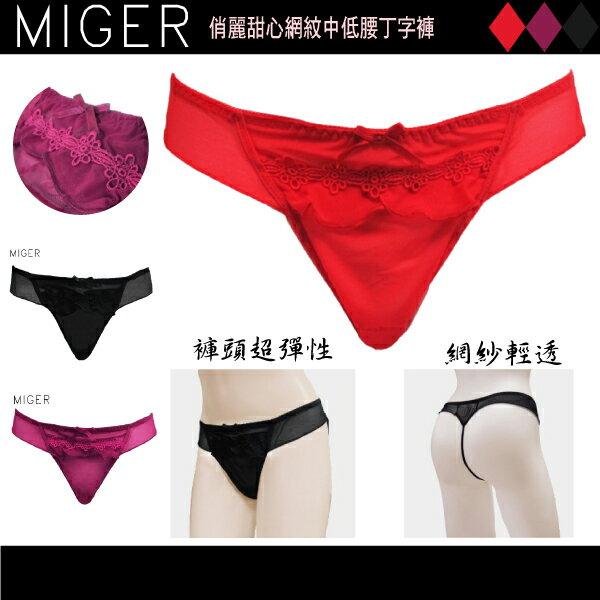 【MIGER密格內衣】俏麗甜心網紋中低腰丁字褲-台灣製-(編號:-8376)