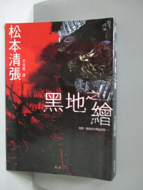 ~書寶 書T7/一般小說_MJY~黑地之繪_松本清張