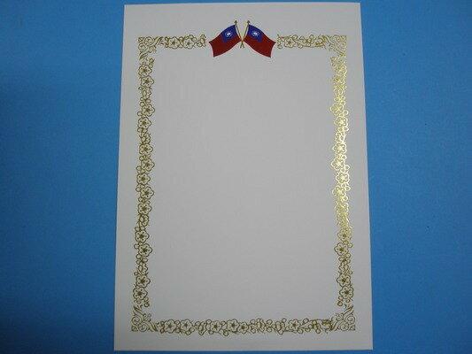 A4空白獎狀紙 26813 空白聘書紙 空白感謝狀紙 空白證書(雙國旗)/一小包8張入{定80}