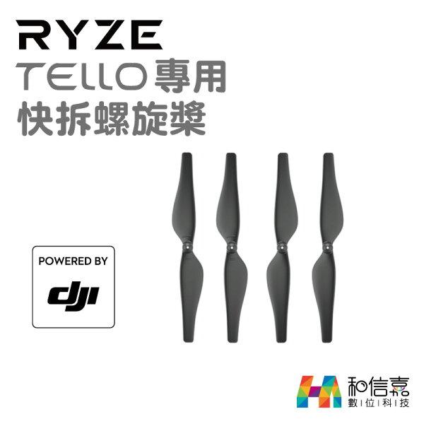 DJI×Ryze原廠配件【和信嘉】Tello專用快拆螺旋槳(二對)睿熾特洛台灣公司貨