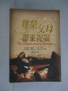 【書寶二手書T1/宗教_ODH】尊榮父母帶來祝福_丹尼斯雷尼