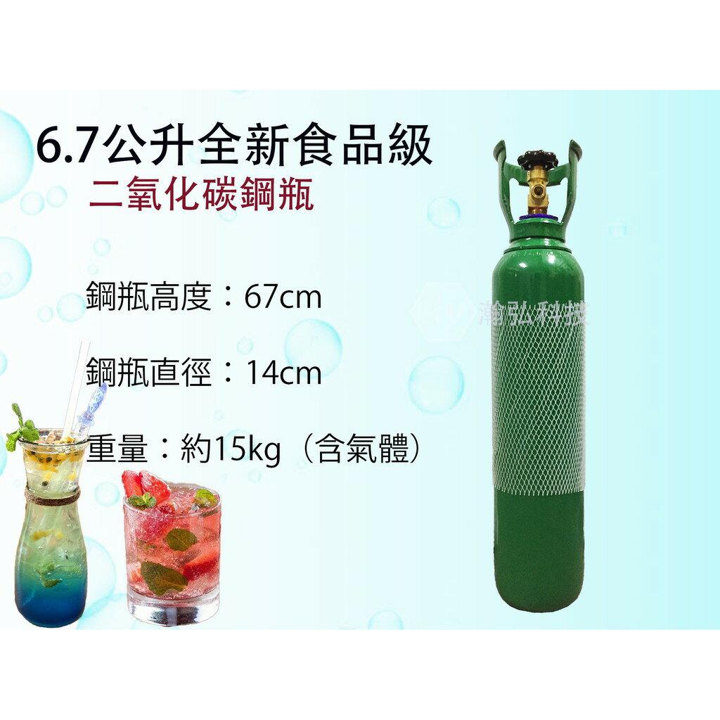 [瀚弘鋼瓶小棧] 6.7公升全新食品級二氧化碳鋼瓶(CO2)Sodastream氣泡機