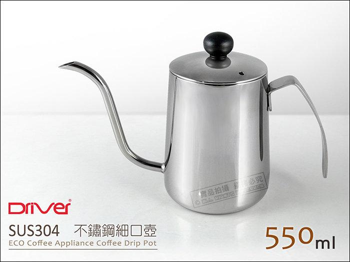 快樂屋?Driver SUS304不鏽鋼細口壺 550ml 手沖咖啡壺/可搭玻璃壺.登山爐.爐架.磨豆機.濾杯