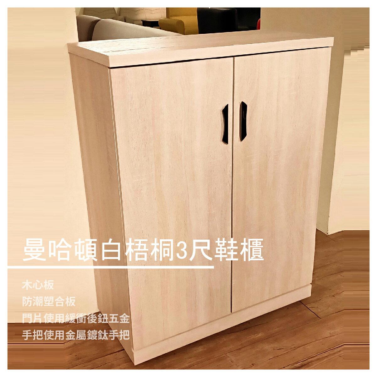 【長榮家具】曼哈頓白梧桐3尺鞋櫃