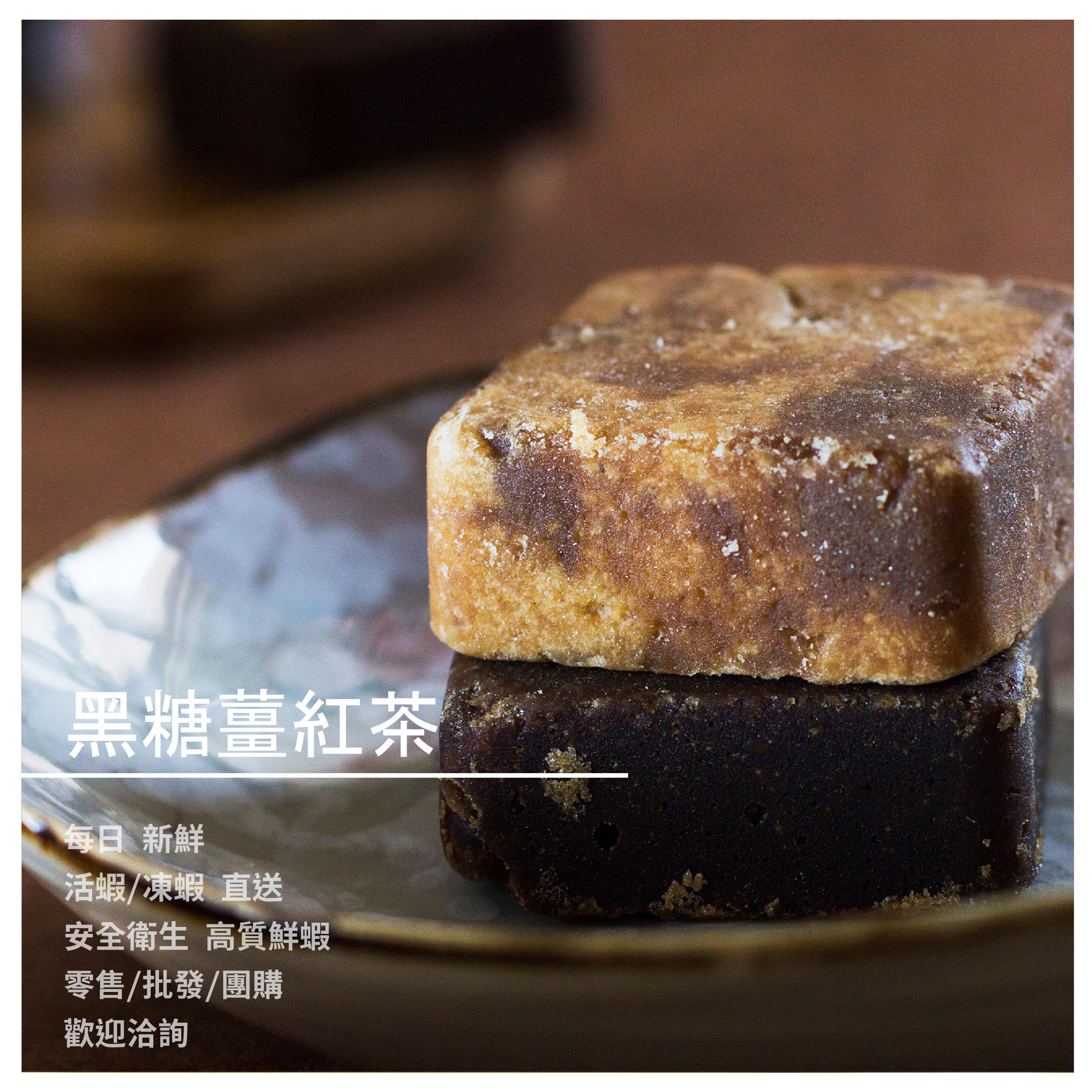 【黑金傳奇黑糖薑母茶】黑糖薑紅茶