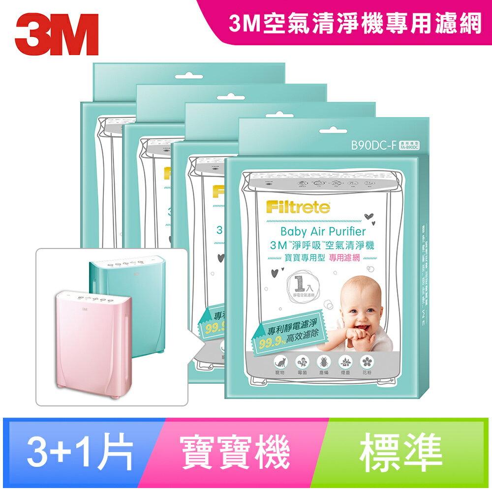 3M 淨呼吸寶寶專用型空氣清淨機專用濾網 買三送一 - 限時優惠好康折扣